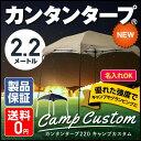 【名入れサービス開始】【あす楽対応】カンタンタープキャンプカスタム220 タープ テント 2.2m