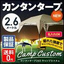 【名入れサービス開始】【あす楽対応】カンタンタープキャンプカスタム260 タープ テント 2.6m