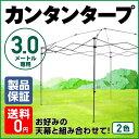 【有名メーカー製造工場】 カンタンタープ300フレーム 【全2色】 天幕別売 KTFM300-GM