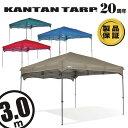 【製品補償】タープテント テント タープ カンタンタープ30