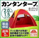 ポップアップサンシェード POP-200 ポップアップT200 ビーチ テント 日よけ サンシェード
