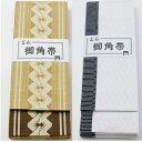 新品 男物 綿ポリ角帯 白/茶 【リサイクルきもの・リサイク