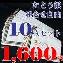 たとう紙 高級たとう紙 着物用+帯用 組み合わせ自由 10枚