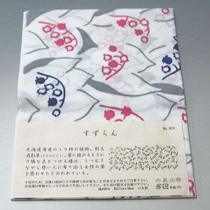 【ネコポス3点まで利用可能】 新品 手ぬぐい すずらん 日本製 手染 37×98cm 綿100% 手拭 【リサイクルきもの・リサイクル着物・通販・販売・アンティーク着物・着物買い取りの専門店・りさいくるきものてんよう】