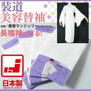 【新品】装道 美容替袖(日本製)マジックテープ付き 地紋柄まかせ 替え袖 うそつき袖 【リサイクルきもの・リサイクル着物・通販・販売・アンティーク着物・着物買い取りの専門店・りさいくるきものてんよう kimono 中古品】
