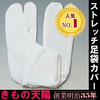 Brand new stretch tabi cover ★ reviews posted to 150 yen ★ ★ [recycled kimono, recycled kimono and antique kimono, kimono purchase, when Tian Yang