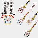 【天遊】招き福猫ストラップ両手