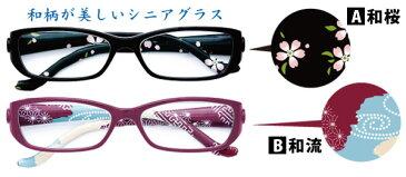 スタンディングめがね / 和桜 和流 の2柄 / マグネット付きシニアグラス / 老眼鏡 / 和柄 和風 / おしゃれ かわいい