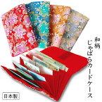 和柄 じゃばらカードケース / 金赤 金青 金茶 金灰 の全4色 / レディース メンズ / 大容量 / 花柄 /日本製和雑貨
