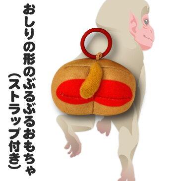おっぽっぽ(さる) 全6種類 とらねこ柴犬うさぎさるぶた ぶるぶる 動物 おしり ストラップ 根付 キーホルダー おもちゃ マスコット ぬいぐるみ 猿 モンキー アニマル ペット プチギフト プレゼント おもしろ 日本製 お祝い 母の日 父の日