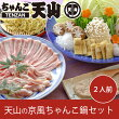 ちゃんこ鍋セット(1〜2人前)【送料無料】