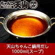 天山ちゃんこ鍋用だし100ml(スープ)