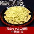 天山ちゃんこ鍋用中華麺1玉【送料無料】