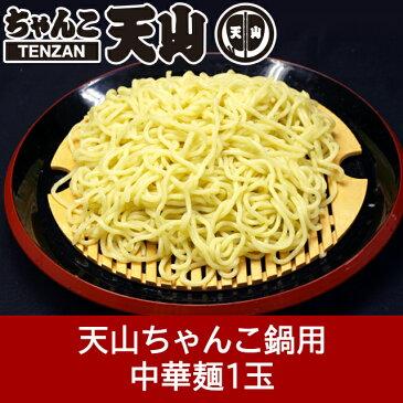 天山ちゃんこ鍋用中華麺1玉※追加用単品