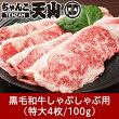 黒毛和牛しゃぶしゃぶ用(特大4枚/100g)