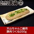 天山ちゃんこ鍋用豚つくね200g【送料無料】