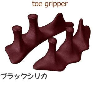 トゥーグリッパー(toeGripper)ブラックシリカ