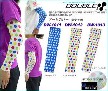 DOUBLE3(ダブルスリー)DW-1011(ブルーXホワイト)男女兼用アームカバーUVケアーランニング用ソフトコンプレッション