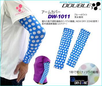 【DOUBLE3(ダブルスリー/ダブル3】DW-1011(ブルーXホワイト)男女兼用アームカバーUVケアーランニング用ソフトコンプレッション【10P03Dec16】【スポーツウェア】