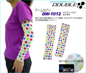 DOUBLE3(ダブルスリー)DW-1012(マルチカラーA水玉)男女兼用アームカバーUVケアーランニング用ソフトコンプレッション