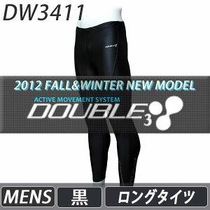 【DOUBLE3(ダブルスリー/ダブル3)】メンズ(Men's)DW3411BLACKロングタイツブラックロゴ入り