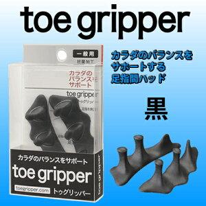 トゥーグリッパー(toeGripper)ブラック(黒)
