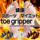 ポイント10倍!メール便送料無料!デューク更家 推奨!◎正規品 「トゥーグリッパー(toe Gripper)」 ブラック(黒) カラダのバランスをサポート!足指間パッド【10P03Dec16】