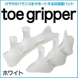 トゥーグリッパー(toeGripper)ホワイト(白