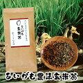 【送料無料】あいがも玄米茶150gあいがも農法で育てた無農薬玄米を使った安心安全・美味しい玄米茶【メール便で発送します】