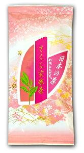 さくら玄米茶 100g ほのかな桜の香りと花びらのような玄米でリラックス。お土産にも【メール便で発送します】 日本茶 緑茶 お茶 煎茶
