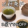 【ゆしかざ】100g3袋セット【お得な5%OFF】知覧・鹿児島産の上級茶葉を使用の深蒸し煎茶【メール便ご