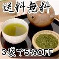 【粉茶】200g3袋セット【お得な5%OFF】知覧・鹿児島産の茶葉の粉を使用した粉茶【メール便ご利用で送料無料】