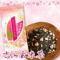 【送料無料】さくら玄米茶100gほのかな桜の香りと花びらのような玄米でリラックス。お土産にも【メール便で発送します】