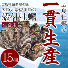 【祝TV放送200円引きクーポン発行中!】広島牡蠣老舗の味!殻付き牡蠣15個[生食用]