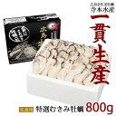 [11月下旬] 広島かき 生牡蠣 カキ むき身800g 生食