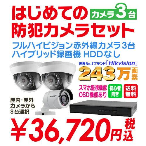 【 はじめての 防犯カメラセット 】 固定 フルハイビジョン カメラ 3台 屋外 屋内用 から選択 + 4ch HD-TVI A-HD ハイブリッド 録画機 HDD別売 防犯カメラ 監視カメラ HD-TVI FIXレンズ 赤外線 暗視 バレット ドームカメラ 遠隔監視可能