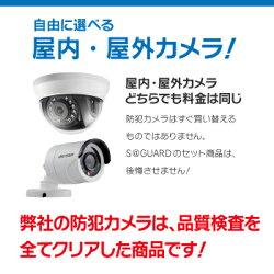 【防犯カメラセット】固定フルハイビジョンカメラ8台屋外屋内用から選択+8chHD-TVIA-HDハイブリッド録画機HDD3TB付き防犯カメラ監視カメラHD-TVIFIXレンズ赤外線暗視バレットドームカメラ遠隔監視可能