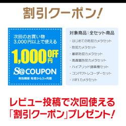 【高画質防犯カメラセットHDD2TB付属】500万画素送料無料!でこの価格!スマホモニタリング対応!!