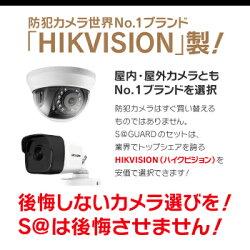 防犯カメラ監視カメラ1台屋外用屋内用から選択防犯カメラセット監視カメラセット4chハードディスクレコーダー/HDD別売HD-TVIFIXレンズ赤外線付きバレット型ドーム型カメラ遠隔監視可