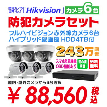防犯カメラ 監視カメラ 6台 屋外用 屋内用 から選択 防犯カメラセット 監視カメラセット 8ch ハードディスクレコーダー/HDD4TB付属 HD-TVI FIXレンズ 赤外線付き バレット型 ドーム型 カメラ 遠隔監視可