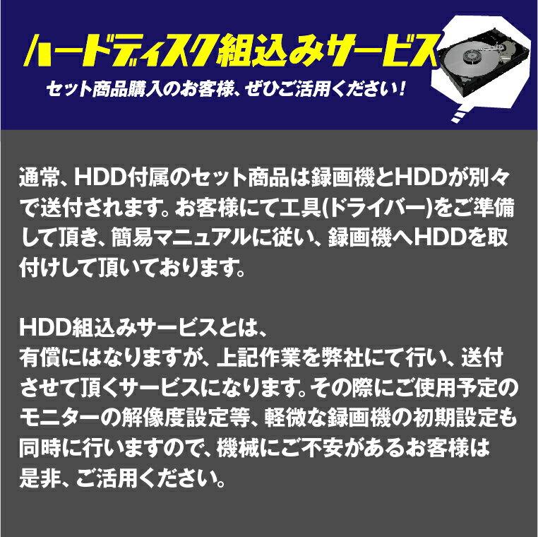 防犯カメラ 監視カメラ 7台 屋外用 屋内用 から選択 防犯カメラセット 監視カメラセット 8ch ハードディスクレコーダー/HDD2TB付属 HD-TVI VFレンズ 赤外線付き バレット型 ドーム型 ワンケーブルカメラ ワンケーブルユニット付属 遠隔監視可