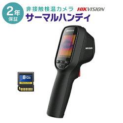 サーモカメラサーマルカメラコロナ対策非接触体温計測カメラ感染症一次対策ハンディタイプHIKVISION製DS-2TP31B-3AUF日本語マニュアル付き