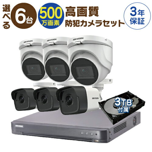 防犯カメラ 監視カメラ 6台 屋外用 屋内用 から選択 防犯カメラセット 監視カメラセット 8ch ハードディスクレコーダー/HDD3TB付属 HD-TVI FIXレンズ 赤外線付き バレット型 ドーム型 カメラ 遠隔監視可