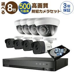 防犯カメラ 屋外 用 屋内 用 から 8台 選択 防犯カメラセット 監視カメラセット 8ch ハードディスクレコーダー /HDD 3TB 付属 500万画素 TVI FIXレンズ 赤外線付き バレット型 ドーム型 カメラ スマホ監視