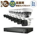 防犯カメラ 監視カメラ 15台 屋外用 屋内用 から選択 防犯カメラセット 監視カメラセット 16ch ハードディスクレコーダー/HDD別売 HD-TVI FIXレンズ 赤外線付き バレット型 ドーム型 カメラ 遠隔監視可