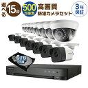 防犯カメラ 監視カメラ 15台 屋外用 屋内用 から選択 防犯カメラセット 監視カメラセット 16ch ハードディスクレコーダー/HDD6TB付属 HD-TVI FIXレンズ 赤外線付き バレット型 ドーム型 カメラ 遠隔監視可