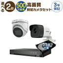 防犯カメラ 監視カメラ 2台 屋外用 屋内用 から選択 防犯カメラセット 監視カメラセット 4ch ハードディスクレコーダー/HDD1TB付属 HD-TVI FIXレンズ 赤外線付き バレット型 ドーム型 カメラ 遠隔監視可