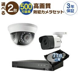 監視カメラ 屋内 用 屋外 用 から 2台 選択 防犯カメラセット 監視カメラセット 4ch ハードディスクレコーダー /HDD 1TB 付属 500万画素 TVI FIXレンズ 赤外線 付き バレット型 ドーム型 カメラ スマホ監視