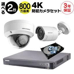 監視カメラ 屋内 用 屋外 用 から 4台 選択 防犯カメラ セット 監視カメラ セット 4ch 4K対応 録画機 /HDD2TB付属 800万画素 FIXレンズ 赤外線付き バレット型 ドーム型 遠隔監視 防水 防塵