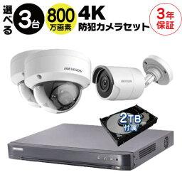 防犯カメラ 監視カメラ 3台 屋外用 屋内用 から選択 防犯カメラセット 監視カメラセット 4ch 4K対応 録画機 /HDD2TB付属 FIXレンズ 赤外線付き バレット型 ドーム型 遠隔監視可 防水 防塵